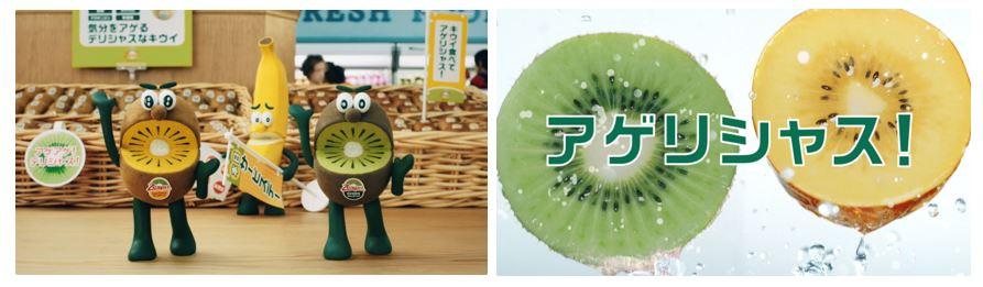 「令和」初の流行語を狙う!ゼスプリキウイ新テレビCM公開!キウイは『アゲリシャス』!