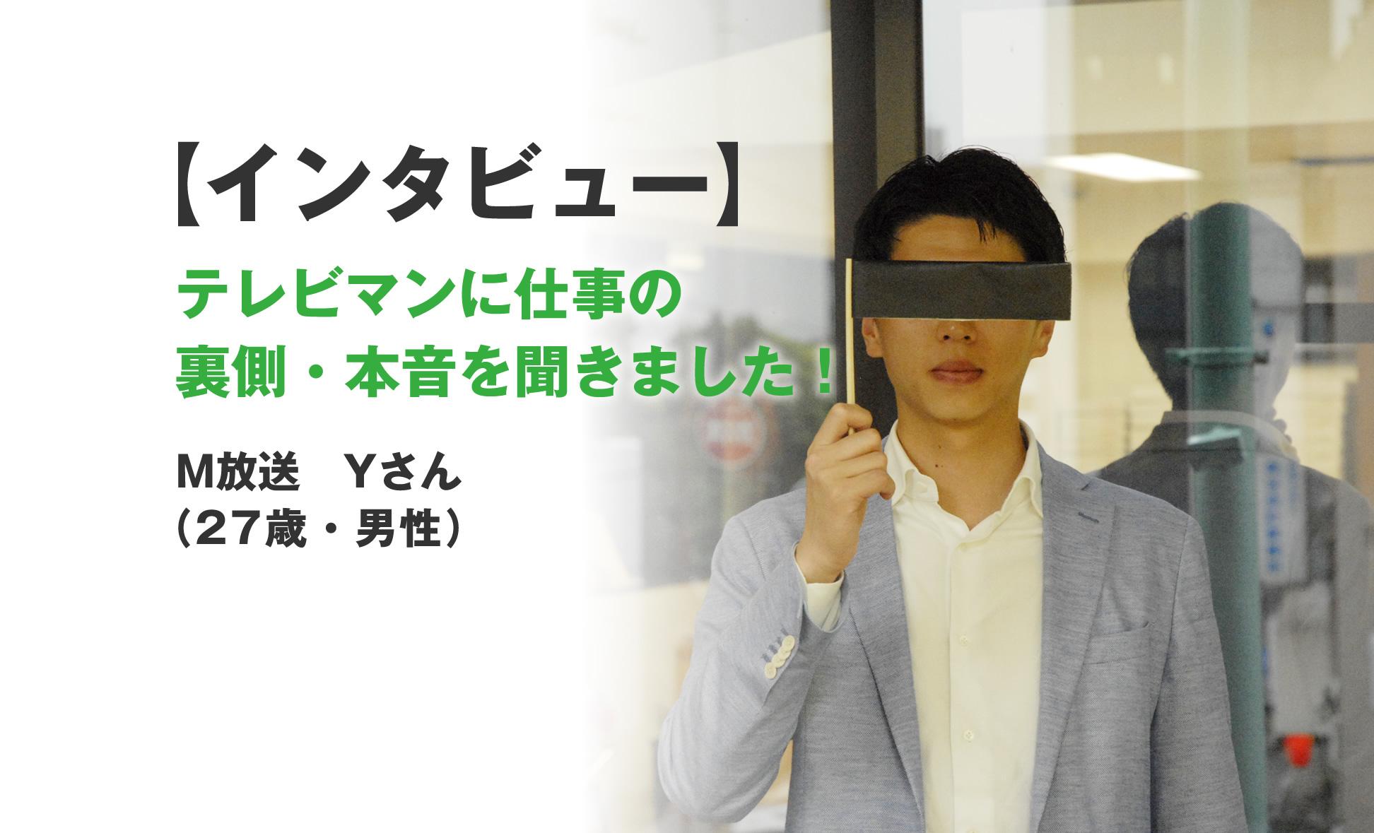 【インタビュー記事:M放送 Yさん】テレビ業界で働きたい人必読!テレビマンの1日を赤裸々に話しちゃいます。