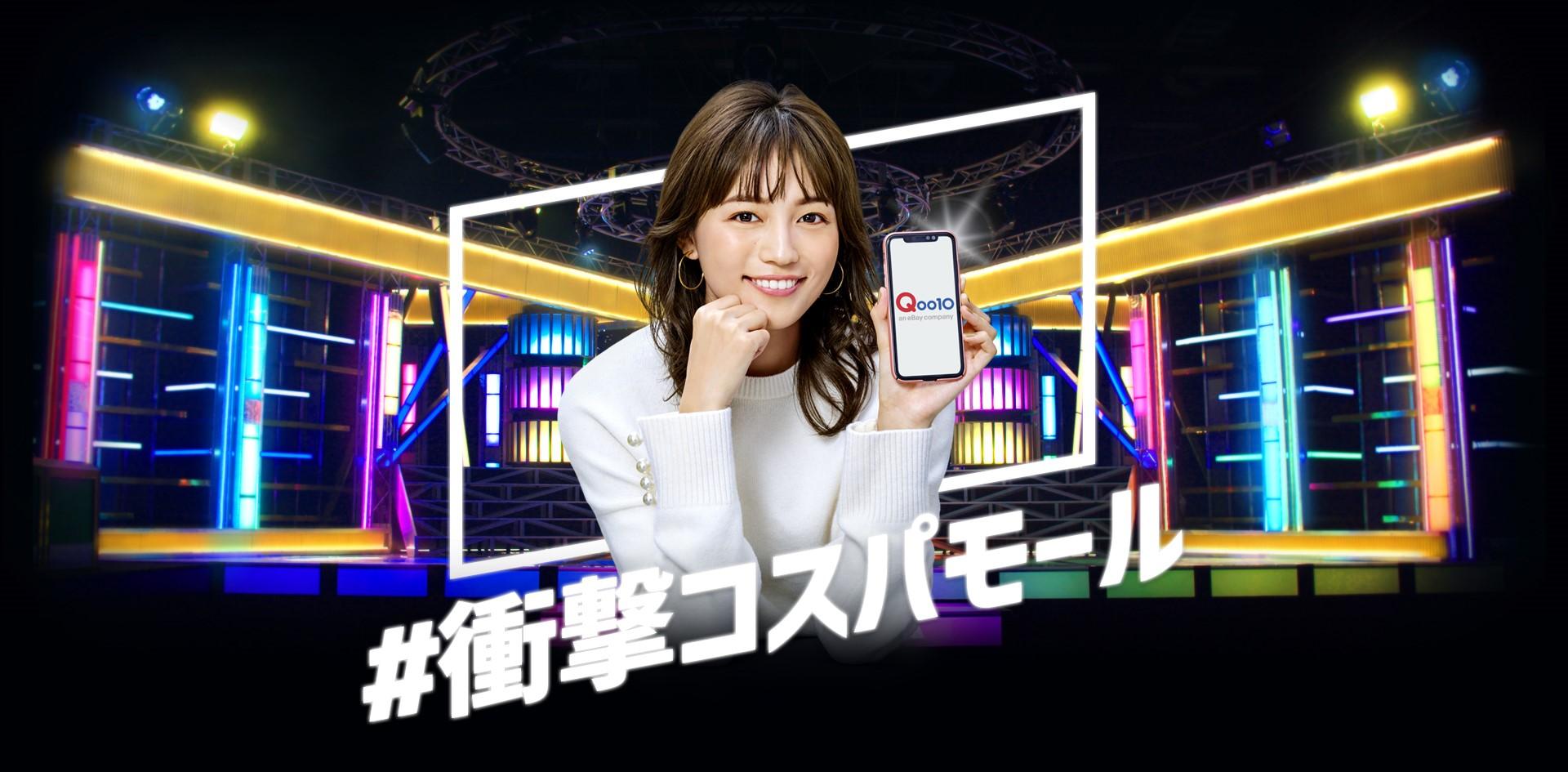 川口春奈が可愛すぎるアイドルに!Qoo10新TVCM放映開始